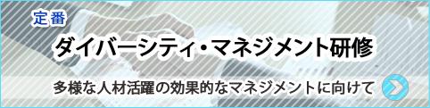 ダイバーシティ・マネジメント研修