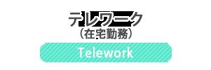 テレワーク(在宅勤務)